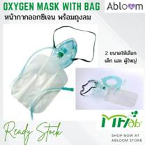 หน้ากากออกซิเจน พร้อมถุงลม ยี่ห้อ MFLab Oxygen Mask with Reservoir Bag