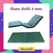 กันน้ำ ที่นอนฟองน้ำอัด หุ้มหนังเทียม พับได้ 4 ตอน หนา 3 นิ้ว Foldable Medical Mattress for Hospital Bed