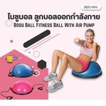 โบซูบอล ลูกบอลออกกำลังกาย Bosu Bal 55 cm (มีสีให้เลือก)