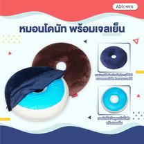 ️มีเจลเย็น️ หมอนโดนัท รองก้น เบาะรองนั่ง กันแผลกดทับ พร้อมเจลเย็น Soft Donut Pillow, Seat Cushion With Cooling Gel