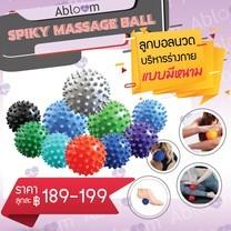 Abloom ลูกบอลนวด บริหารร่างกาย แบบมีหนาม SPIKY MASSAGE BALL - มีไซส์ให้เลือก