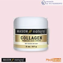 Mason Collagen 57g ครีมคอลลาเจนลดริ้วรอย จากอเมริกา Beauty Cream