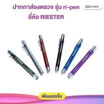 (ของแท้) ปากกาส่องตรวจ ไฟฉายแพทย์ ไฟฉายปากกา RIESTER ri-pen® Penlight Fortelux