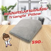 หมอนสามเหลี่ยม หมอนทรงลิ่ม สำหรับรองนั่ง รองศรีษะ เอนกประสงค์ (หนา 6 cm.) Triangle Pillow Seat Cushion