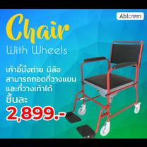 Abloom เก้าอี้นั่งถ่าย มีล้อ (สามารถถอดที่วางแขน และที่วางเท้าได้) - Black/ Red