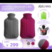 Abloom กระเป๋าน้ำร้อน พร้อม ปลอกผ้า ขนาด 2 ลิตร 2L Hot Water Bottle Warmer with Cover (สีม่วง)