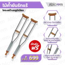 Abloom ไม้เท้าค้ำยัน ไม้ค้ำยัน รักแร้ อลูมิเนียม (ขายเป็นคู่) Underarm Aluminum Crutch (1 Pair)