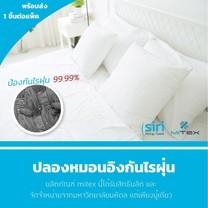 ปลอกหมอนอิง กันไรฝุ่น โดย Mitex  Dust Mite & Allergy Control Cushion Cover