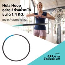 Abloom Hula Hoop ฮูล่าฮูป ถ่วงน้ำหนัก ขนาด 1.4 กก. Weight Hula Hoop (1.4 KG)