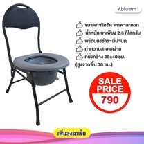 เก้าอี้นั่งถ่าย รุ่นกะทัดรัด พร้อมพนักพิง พับได้ Economy Foldable Steel Commode Chair