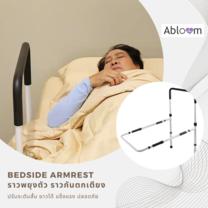 Abloom ราวกั้นเตียง ราวพยุงตัว BEDSIDE ARMREST (รุ่นปรับสั้น ยาว ได้)