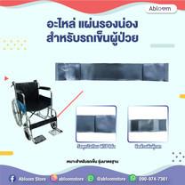 อะไหล่ แผ่นรองน่อง แผ่นรองขา สำหรับ รถเข็น Wheelchair Accessories Calf Strap Leg Strap