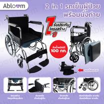 Abloom รถเข็นผู้ป่วย รถเข็นนั่งถ่าย เหล็กชุบโครเมียม พับได้ พร้อมกระโถนรองถ่าย Chrome Steel Commode Wheelchair