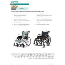 Soma รถเข็น อลูมิเนียม วีลแชร์ขนาดเล็ก น้ำหนักเบา รุ่น Agile Light Aluminum Wheelchair