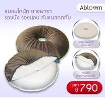 NEW หมอนโดนัท ยางพารา รองนั่ง รองนอน กันแผลกดทับ Natural Latex Donut Pillow Seat Cushion (มีสีให้เลือก)