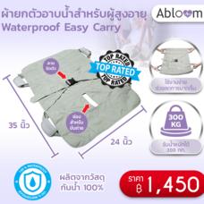 Abloom ผ้ายกตัวอาบน้ำสำหรับผู้สูงอายุ - สีเทา Waterproof Easy Carry - gray