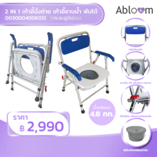 Abloom 2 In 1 เก้าอี้นั่งถ่าย และ เก้าอี้อาบน้ำ อลูมิเนียม พับได้, สีขาว / น้ำเงิน Aluminum Commode Chair (NEW)