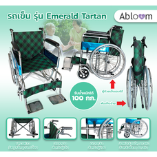 Wheelchair รถเข็น ผู้ป่วย เหล็กชุบ พับได้ รุ่นมาตรฐาน พร้อมเบรคมือ-Emerald Tartan