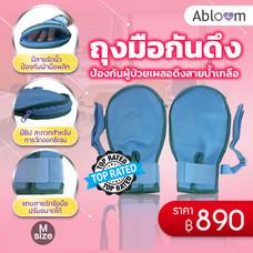 Abloom ถุงมือกันดึง ป้องกันผู้ป่วยเผลอดึงสายน้ำเกลือ Restraint Gloves ไซส์กลาง