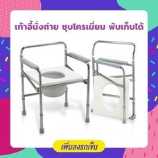 Abloom เก้าอี้นั่งถ่าย พับเก็บได้ โครงเหล็กชุบโครเมี่ยม น้ำหนักเบา Chrome Steel Commode Chair (Lightweight Design)