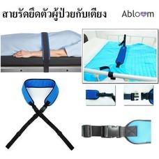 Abloom สายรัดตัวผู้ป่วย กับเตียง สายรัดเตียง Medical Bed Strap for Patient (สีฟ้า)
