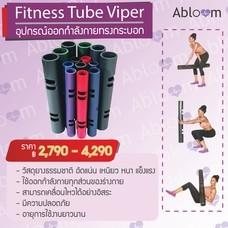 Abloom ViPR ไวเปอร์ อุปกรณ์ออกกำลังกายทรงกระบอก กระบอกน้ำหนัก Fitness Tube Viper ( มีขนาดให้เลือก)