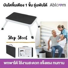 Abloom บันไดขึ้นเตียง รุ่น พับได้ พกพาสะดวก 1 ขั้น เหล็กชุบ Support Step Stool , Foldable Foot Stool for Hospital Bed