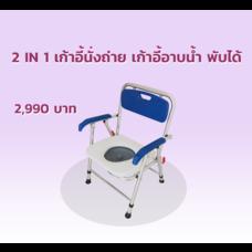 Abloom 2 In 1 เก้าอี้นั่งถ่าย และ เก้าอี้อาบน้ำ อลูมิเนียม พับได้, สีขาว/น้ำเงิน Aluminum Commode Chair (NEW)
