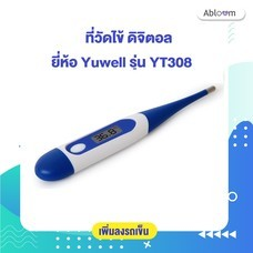 เครื่องวัดอุณหภูมิดิจิตอล เทอร์โมมิเตอร์ ที่วัดไข้ ยี่ห้อ YUWELL รุ่น YT308 Thermometer