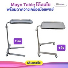 โต๊ะ โต๊ะเมโย โต๊ะวางเครื่องมือแพทย์ Mayo Table 2 ล้อ / 4 ล้อ พร้อมถาด โครงสร้างสแตนเลส Stainless Steel