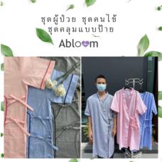 ชุดผู้ป่วย ชุดคนไข้ ดีไซน์ ชุดคลุมแบบป้ายข้าง ผูกโบว์ Patient Wear