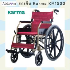 Karma รถเข็น อลูมิเนียม ล้อแม็ก น้ำหนักเบา รุ่น KM-1500 Light Aluminum Wheelchair Model KM-1500 (สีชมพูบานเย็น)