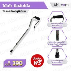 Abloom ไม้เท้า จุกยางเดียว Walking Cane with Curved Shape Handle - Brown