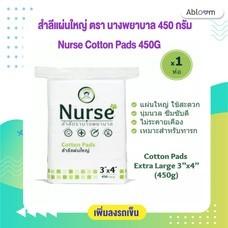 สำลีแผ่นใหญ่ ตรา นางพยาบาล ขนาด 3x4 นิ้ว บรรจุ 450 กรัม Nurse Cotton Pads 450G (Size 3''x4'')