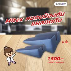 Mitex หมอนป้องกันแผลกดทับ Anti-Bedsore Pillow (แบบหนา 6นิ้ว)