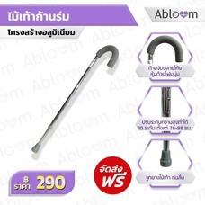 ไม้เท้าก้านร่ม อลูมิเนียม ปรับระดับได้ Adjustable Curved Handle Cane