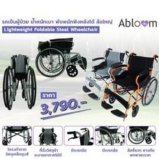 รถเข็นผู้ป่วย น้ำหนักเบา พับพนักพิงหลังได้ ล้อใหญ่ - สีเทา Deluxe Lightweight Foldable Steel Wheelchair - Gray