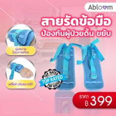 Alboom สายรัดข้อมือ ป้องกันผู้ป่วยดิ้น Wrist Strap for Patient 1 คู่ - สีฟ้า