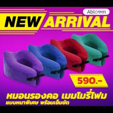 Abloom หมอนรองคอ เมมโมรี่โฟม แบบหนาพิเศษ รองรับสรีระคอได้ลงตัว พร้อมเข็มขัดรัด Ergonomic Memory Foam Neck Pillow - สีม่วง