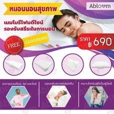 Abloom หมอนนอนสุขภาพ Ergonomic Memory Foam Pillow