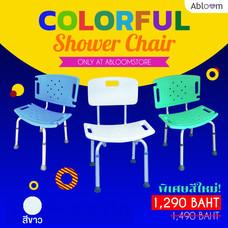 Abloom เก้าอี้อาบน้ำ อลูมิเนียม (มีพนักพิง) - White