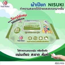 Nisuki ผ้าเช็ดทำความสะอาดผิว กระดาษทิชชู่เปียก ทิชชู่เปียก หนาเป็นพิเศษ ใหญ่พิเศษ