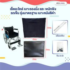 Abloom อะไหล่ รถเข็น เบาะรองนั่ง และ พนักพิง Wheelchair Seat Upholstery with Backrest Cover