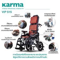 Karma รถเข็น อลูมิเนียม ปรับเอนแบบ Tilt-in-Space ได้ รุ่น VIP 515 Aluminum Wheelchair
