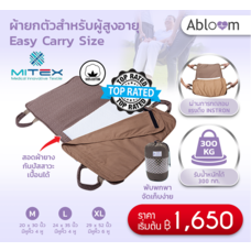 ผ้ายกตัวสำหรับผู้สูงอายุ สำหรับเคลื่อนย้ายผู้ป่วย ยกตัวผู้สูงอายุ Easy Carry (มีขนาดให้เลือก)