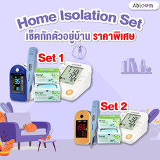 เซ็ต อุปกรณ์กักตัวอยู่บ้าน Home Isolation Set 4 ชิ้นที่ต้องมี (สินค้าพร้อมส่ง)