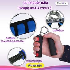 ผ่อนคลายความเมื่อยล้าอุปกรณ์บริหารมือ Handgrip Hand Exerciser1 คู่