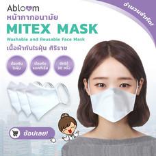 Abloom (แพ็ค 3 ชิ้น) หน้ากากอนามัย Mitex Mask เนื้อผ้ากันไรฝุ่น ศิริราช Washable and Reusable Face Mask (3 Pieces)