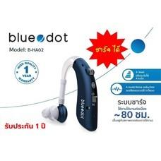 ชาร์จไฟได้  เครื่องช่วยฟัง ยี่ห้อ Bluedot รุ่น B-HA02 Hearing Aid (Rechargeable Model)