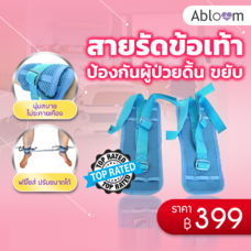 Alboom สายรัดข้อเท้า ป้องกันผู้ป่วยดิ้น Ankle Strap for Patient 1 คู่ - สีฟ้า